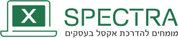 Spectra - הדרכת אקסל בעסקים
